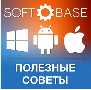 SoftoBase